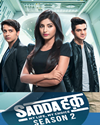 Sadda Haq – (Season 2) Episode 116 Last