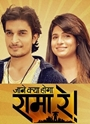 Jaane Kya Hoga Rama Re Episode 100 Last