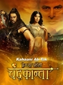 Chandrakanta Episode 45