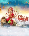 Jag Jaanani Maa Vaishnodevi Episode – 147 20 March 2020